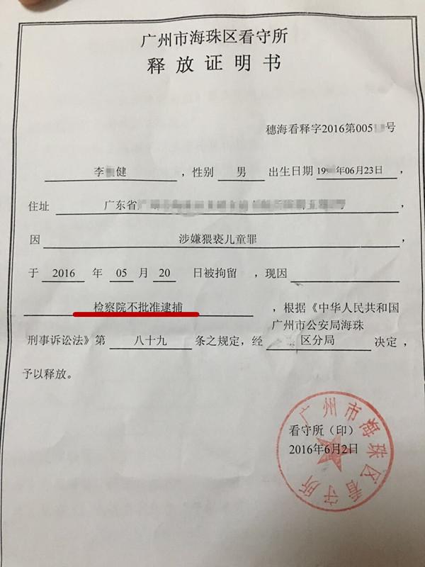 李某某猥亵儿童案不予批捕释放证明书