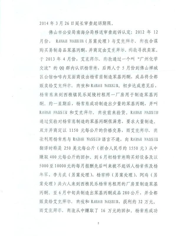 杨某制造毒品案检察院作出不起诉决定无罪释放2