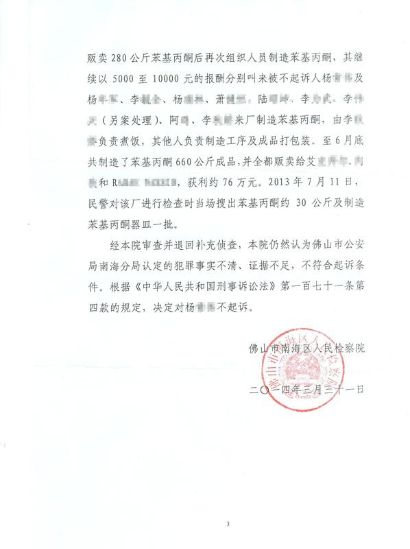 杨某制造毒品案检察院作出不起诉决定无罪释放3