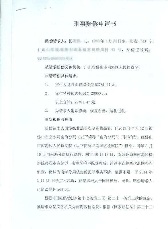 杨某制造毒品案无罪释放赔偿申请书1