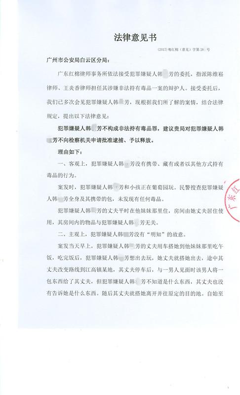 韩某非法持有毒品无罪释放法律意见1