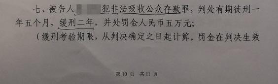 翟鑫霞 集资诈骗2