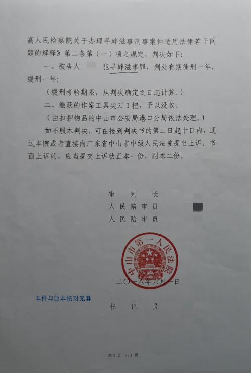 彭艳平 判决书3