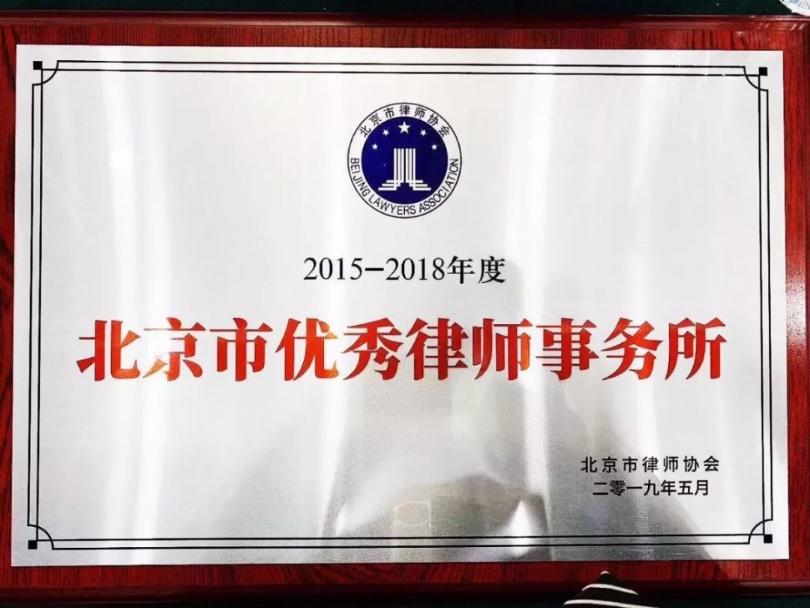 北京市优秀律师事务所2015-2018