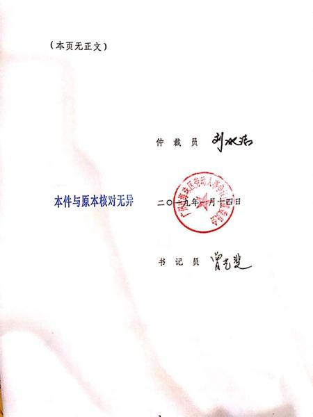 调解书3_副本