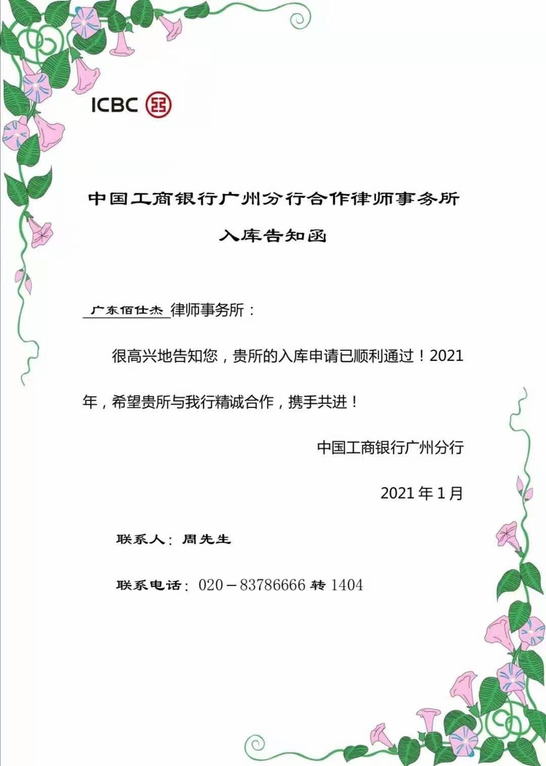 广东佰仕杰律师事务所入库通知书