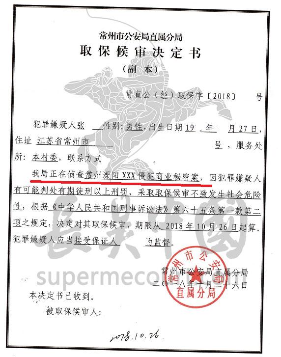 (水印)张建军取保候审决定书